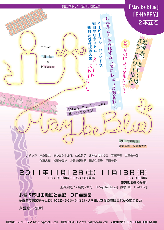 May be blue&B・HAPPY