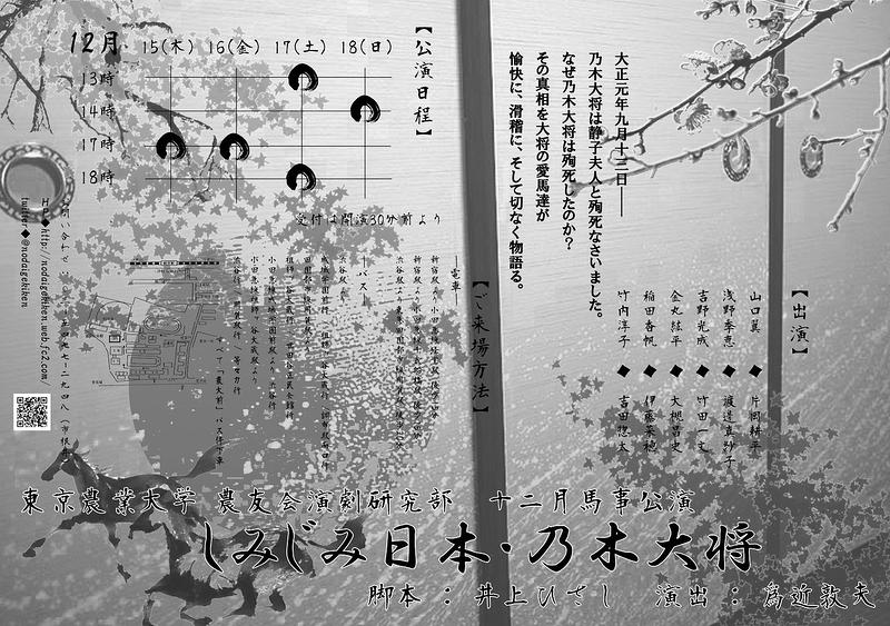 しみじみ日本・乃木大将