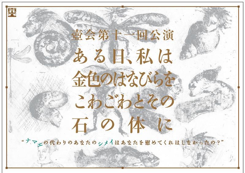 【公演終了いたしました、ありがとうございました!!】「ある日、私は金色の花びらを   こわごわとその石の体に」