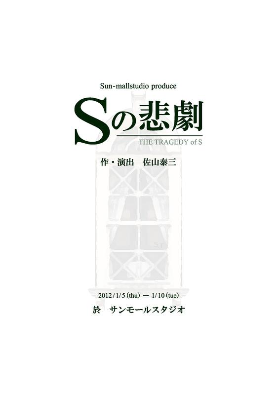 Sの悲劇【ご来場ありがとうございました!】