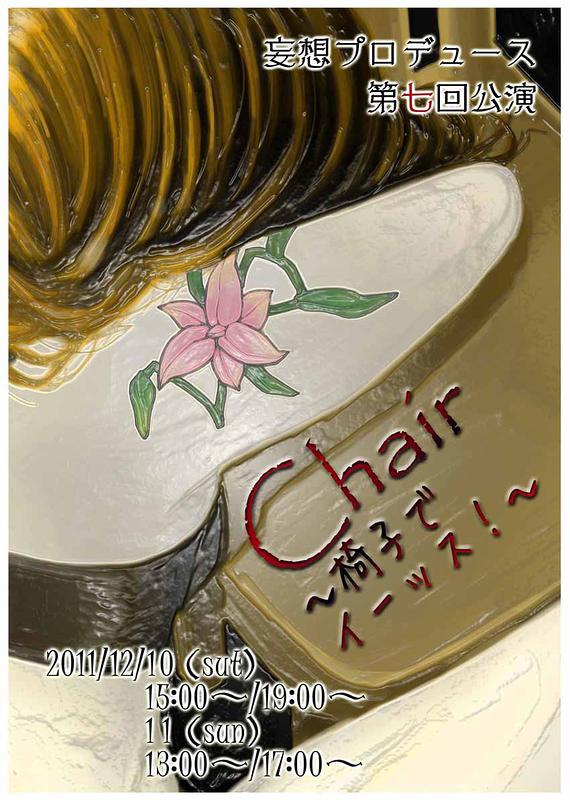 chair~椅子でイーッス!~