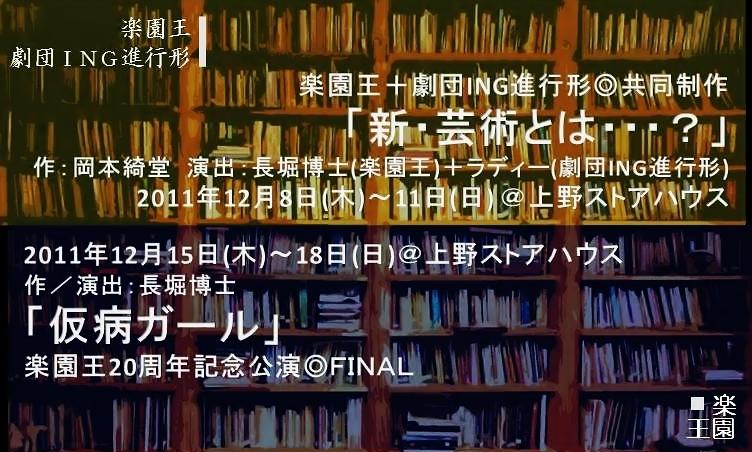 楽園王+劇団ING進行形「新・芸術とは・・・?」