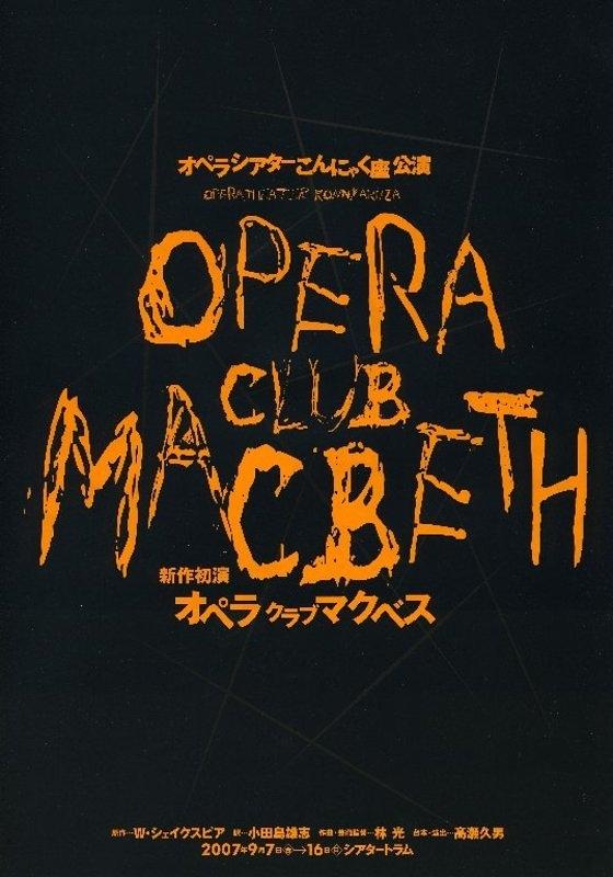 Opera club Macbeth