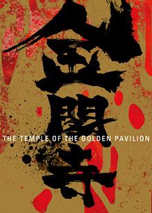金閣寺 The Temple of the Golden Pavilion