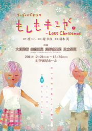 リーディングドラマ『もしもキミが。』-Last Christmas