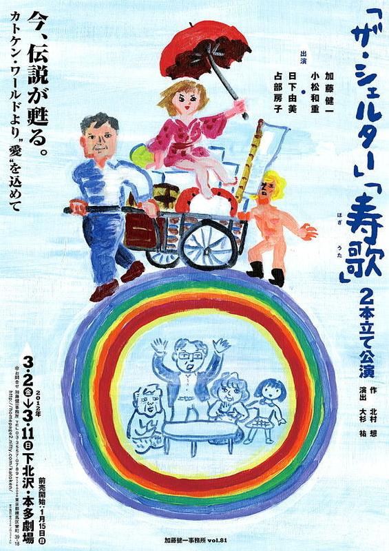 「ザ・シェルター」「寿歌」2本立て公演