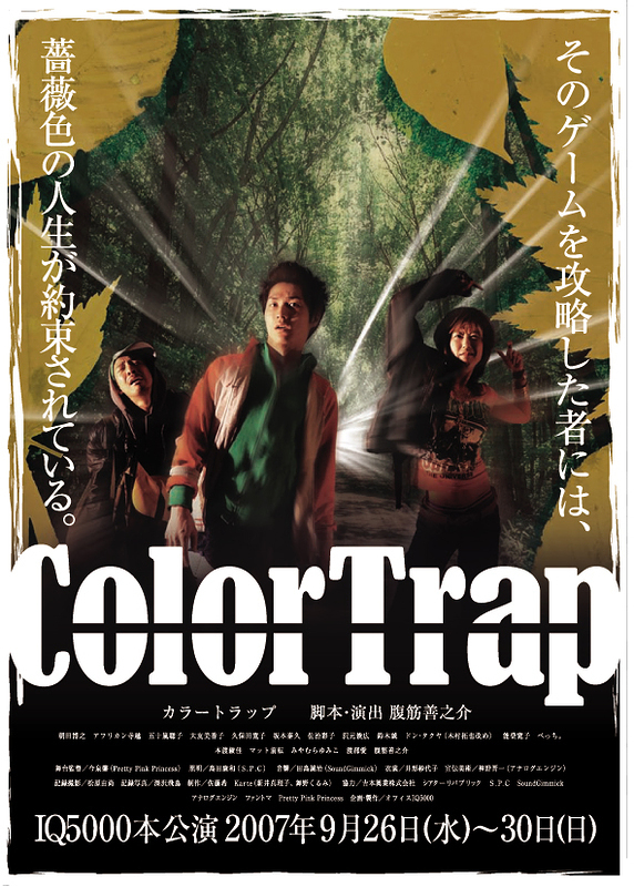 ColorTrap