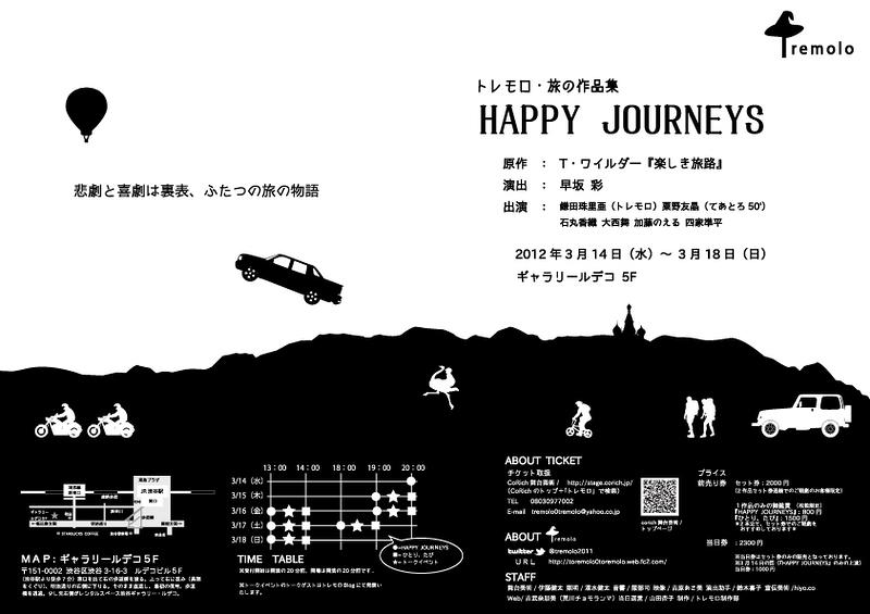 『ひとり、たび』/『HAPPY JOURNEYS』【CAST紹介写真&アンケート公開しました!!】