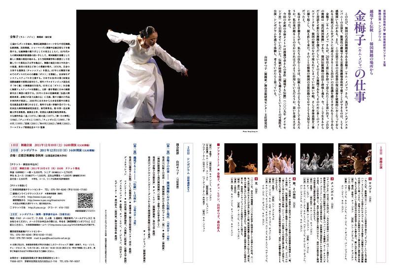越境する伝統―韓国舞踊の場所から 『金梅子(キム・メジャ)の仕事』