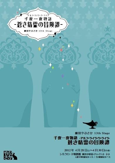 千夜一夜物語アルフ・ライラ・ワ・ライラ -蒼き精霊の冒険譚-