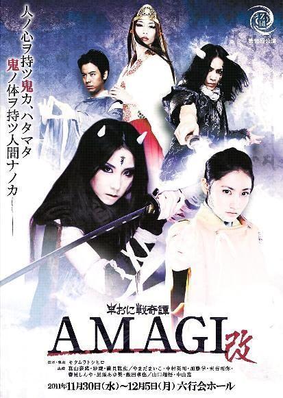 半おに戦奇譚 -AMAGI-改