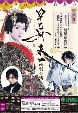 早乙女太一 特別公演