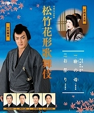 松竹花形歌舞伎