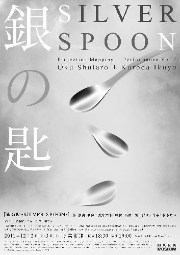銀の匙 -SILVER SPOON-