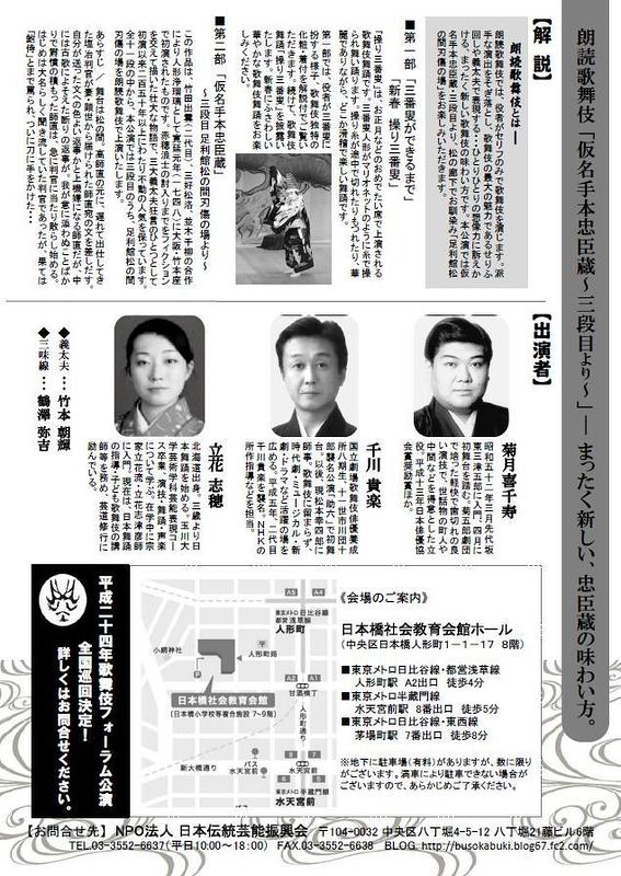 朗読歌舞伎「仮名手本忠臣蔵~三段目より」