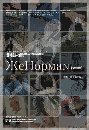 ЖeHopмaN (ジェノルマ) -体験版-
