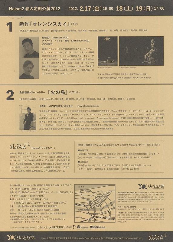 Noism2 春の定期公演2012