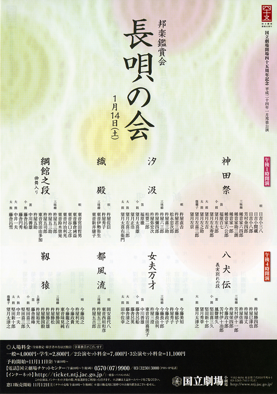 邦楽鑑賞会-長唄の会