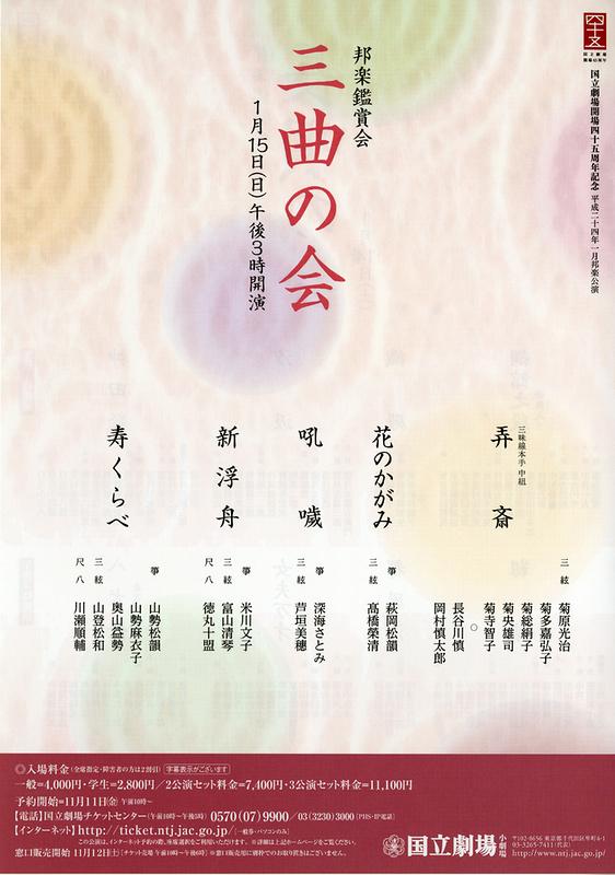 1月邦楽公演ー三曲の会