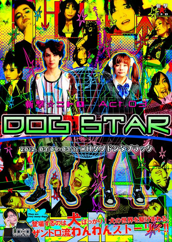 DOG★STAR