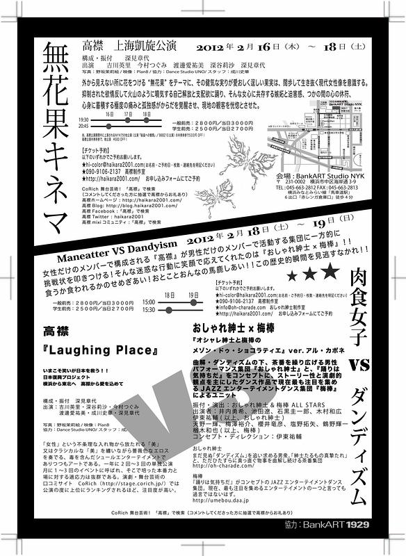 高襟上海凱旋公演 無花果キネマ