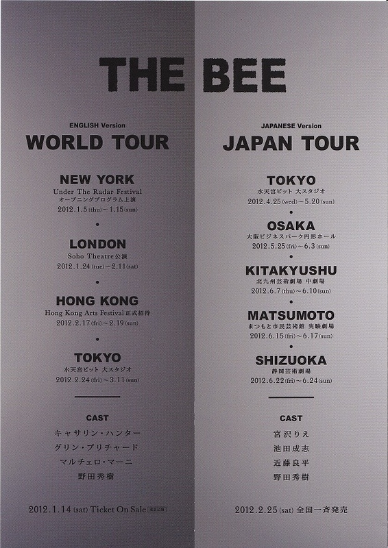 THE BEE Japanese Version