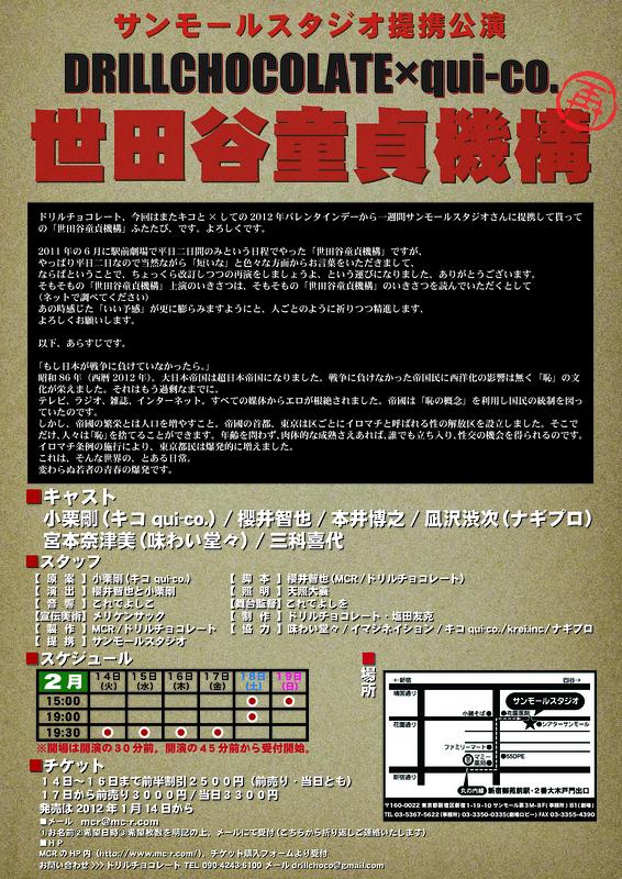 ドリルチョコレート×キコ qui-co.「世田谷童貞機構」