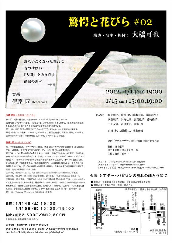 2012.1 驚愕と花びら#02