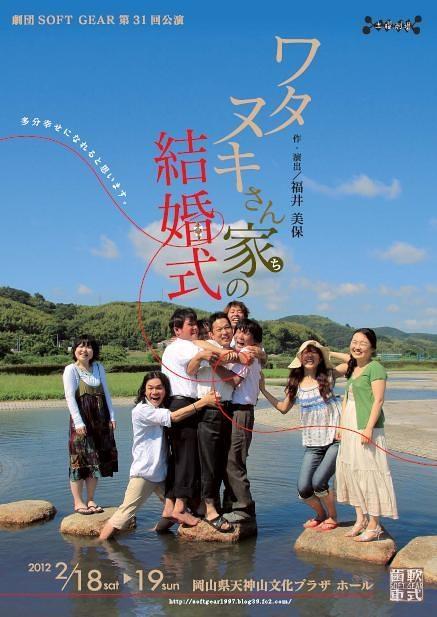 ワタヌキさん家の結婚式
