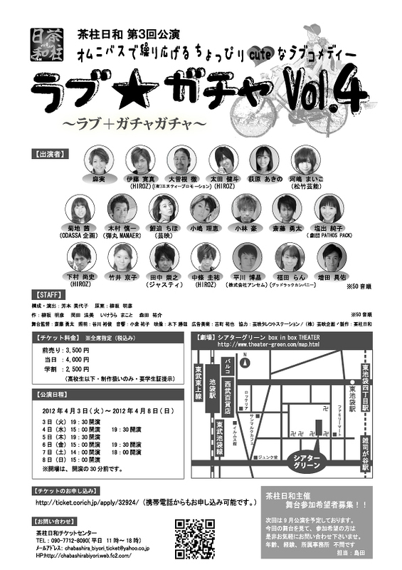 ラブ☆ガチャVol.4