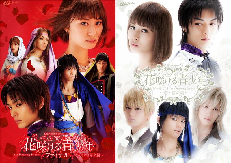 ルドビコ★plus+ vol.3-4 異空間ステージ花咲ける青少年