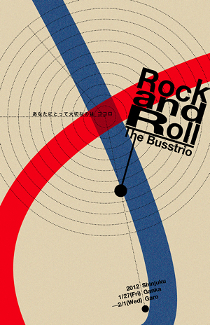 『Rock and Roll ―あなたにとって大切なのはココロ―』
