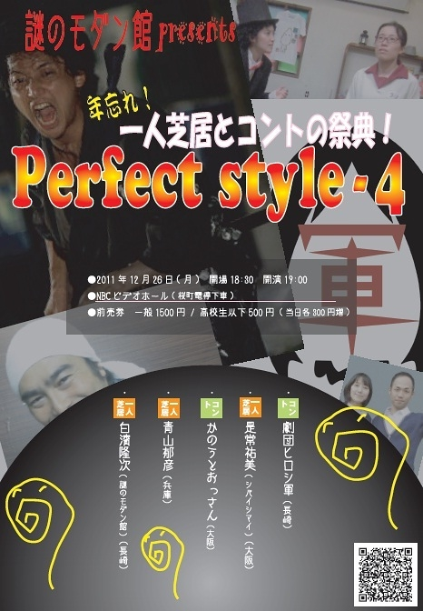 Perfect style-4
