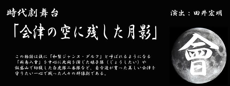 会津の空に残した月影
