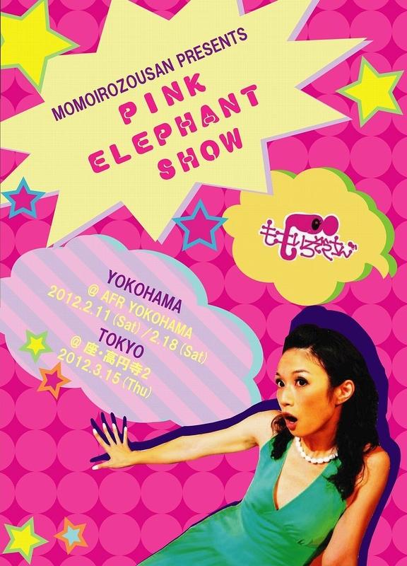 PINK ELEPHANT SHOW