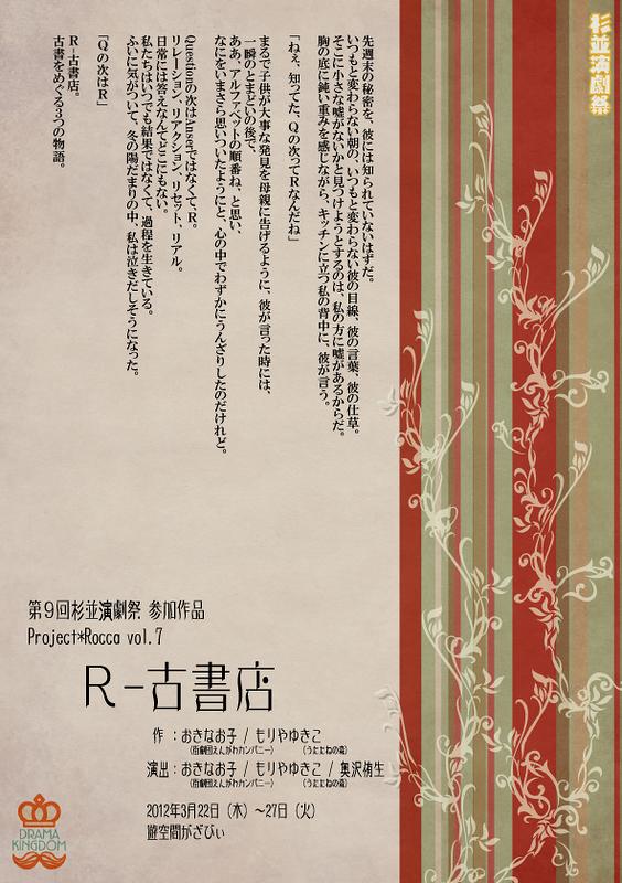 R-古書店