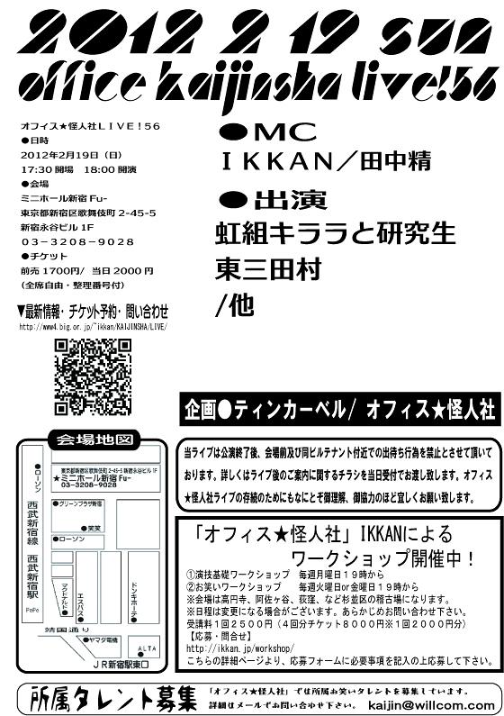 オフィス★怪人社LIVE!56