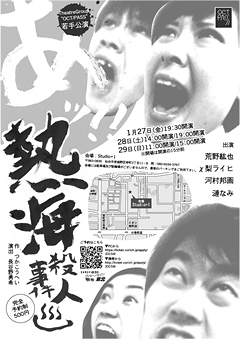 "TheatreGroup""OCT/PASS""若手有志公演熱海殺人事件"