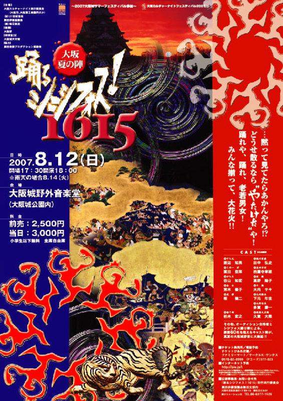 大坂夏の陣 踊るシジフォス!1615