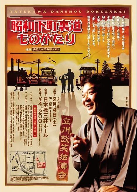 立川談笑独演会「昭和下町裏道ものがたり」