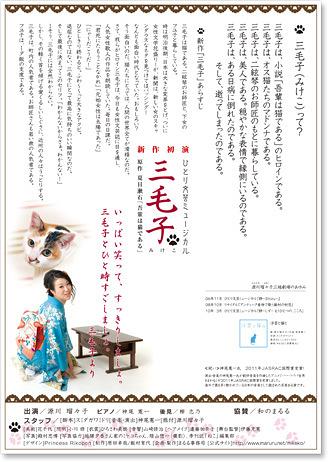 三毛子(みけこ)