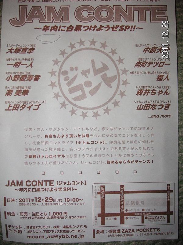JAM CONTE【ジャムコント】