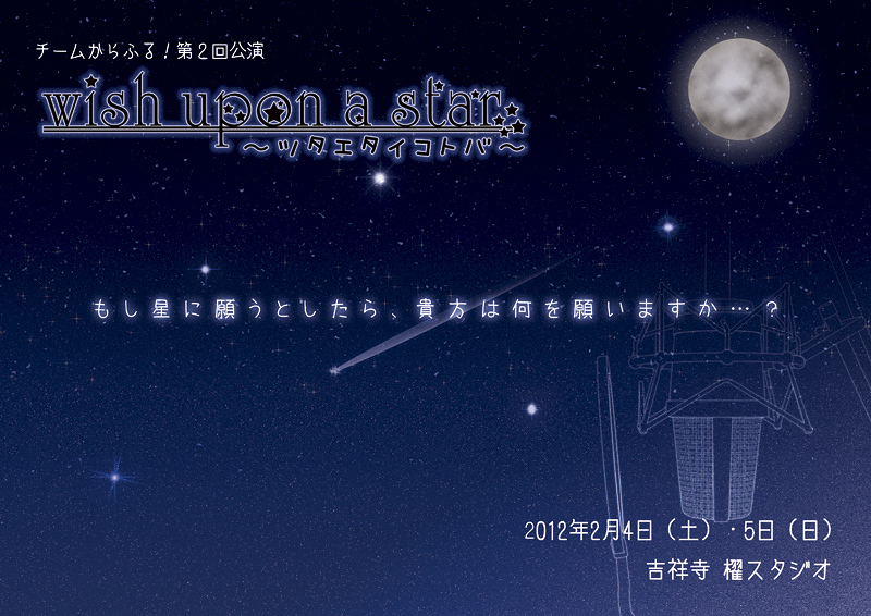 『wish upon a star』