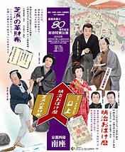 前進座創立八十周年記念初春特別公演