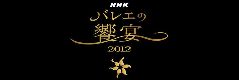 NHKバレエの饗宴 2012