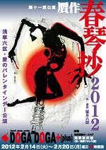 贋作 春琴抄2012