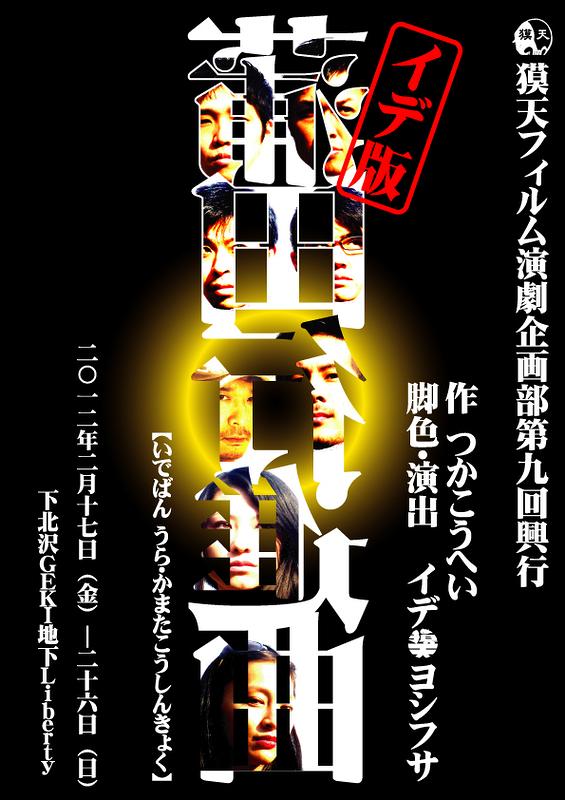 イデ版 裏蒲田行進曲』 ありがとうございました!無事全公演終えることができました。怪我人多数ですが生きて終えることが出来たことを感謝いたします。