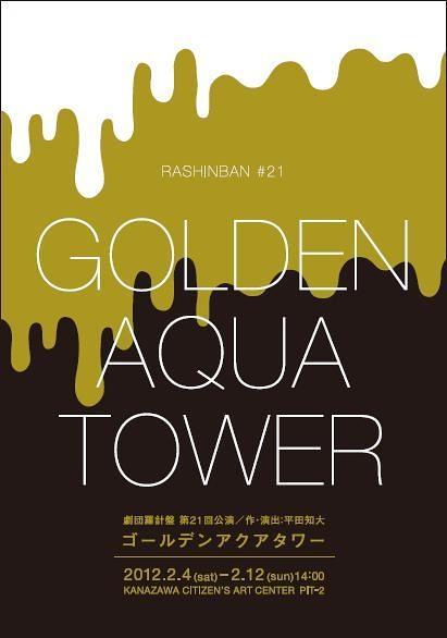 Golden Aqua Tower