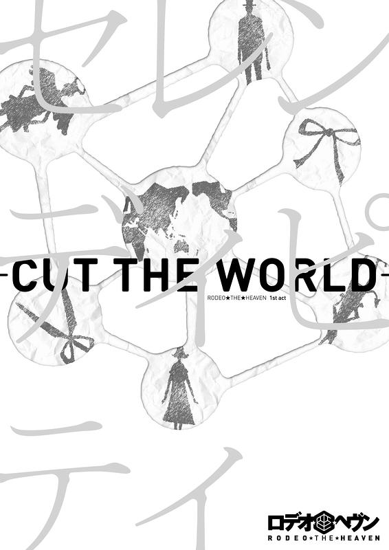 セレンディピティ -CUT THE WORLD-