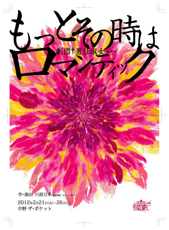 もっとその時はロマンティック【キャスト紹介動画配信中!!】